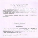 Admission Notice for session 2018-19, registration for admission to Class-1 (left out vacancies) and class-II to IX