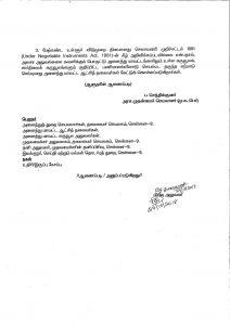 TN diwali Holiday